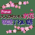 Popup!大人かわいいお花[春]-敬語・丁寧語