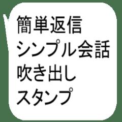 シンプル トーク吹き出しスタンプ敬語編
