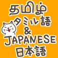 Tamil and Japanese sticker