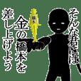 【はしもと・橋本】用の名字スタンプ 【2】