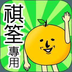 【祺筌】專用 名字貼圖 橘子