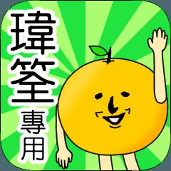 【瑋筌】專用 名字貼圖 橘子