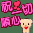可愛狗狗粉紅色特大字超實用日常用語