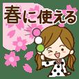 春に使える♡かわいい女子.