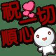 Cute Tangyuan-chocolate big font-greet