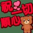 可愛熊紅色特大字超實用日常用語