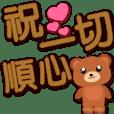 Cute Bear-coffee big font-greetings