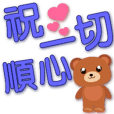 Cute Bear-blue big font-greetings