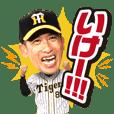 阪神タイガース 2021公式スタンプ第1弾