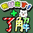 飛び出すデカ文字クマ【日常編】