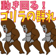 Gorilla moves!