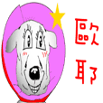 Adorable coned dog (trad.Chinese)