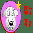 我可愛的錐頭狗 (繁體版)