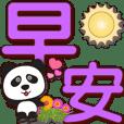 可愛貓熊紫色特大字超實用日常生活用語