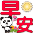 Cute panda-red big font-Greetings