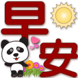 Cute panda-chocolate big font-Greetings