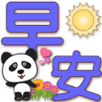 Cute panda-blue big font-Greetings