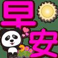 Cute panda-pink big font-Greetings