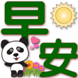 Cute panda-Dark green big font-Greet