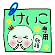 Sticker of the honorific of [Keiko]!