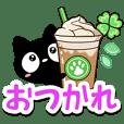 クロネコすたんぷ【やさしい文字】