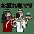改訂版 古代エジプト人のハッピーライフ