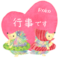 Roko Sticker no.4