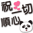 Cute panda-black font-Practical greeting