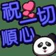 可愛貓熊藍色特大字超實用日常用語
