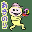 stickers for AKINORI