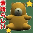 (In Japanese) CG Bear baby (1)