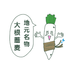 大根そば太郎part2