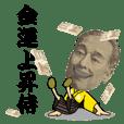 金運アップサムライ