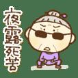 【死語】愉快なおばちゃん