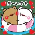 Amore!bears 7