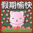 白色特大字超實用日常問候 可愛粉粉貓