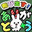 飛び出すデカ文字ウサギ【日常編】