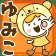 Name Sticker [Yumiko]