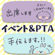 【省スぺ】イベント&PTA