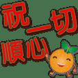 可愛橘子紅色特大字超實用日常用語