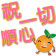 可愛橘子粉紅色特大字超實用日常用語