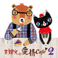 吉娜兒的愛情 Café 2