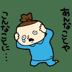 すごい被害妄想 - LINE スタンプ...