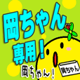 ★岡ちゃん★専用!!