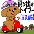 Toy Poodle pop-out sticker 2
