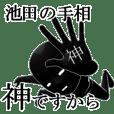 池田さん専用の名字スタンプ 【2】