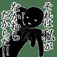 【なかむら/中村】用の名字スタンプ【1】
