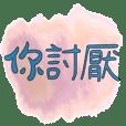 水彩風格-大字情人日常用語