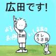 akeのスタンプ(広田さん用)