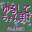 Showa Retro Nostalgy from Paris